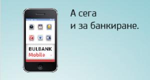 Mobile Bulbank